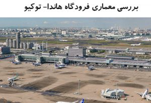 "<span itemprop=""name"">پاورپوینت بررسی معماری فرودگاه هاندا توکیو</span>"