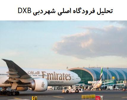 پاورپوینت تحلیل فرودگاه اصلی شهر دبی DXB