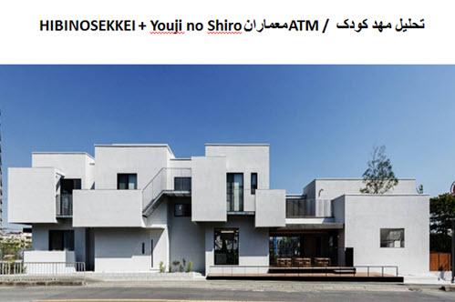 پاورپوینت تحلیل مهد کودک ATM / معماران HIBINOSEKKEI + Youji no Shiro