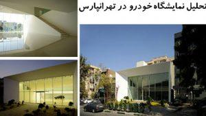 "<span itemprop=""name"">پاورپوینت تحلیل نمایشگاه خودرو در تهرانپارس</span>"