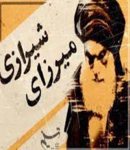 "<span itemprop=""name"">پاورپوینت میرزای شیرازی و جنبش تنباکو</span>"